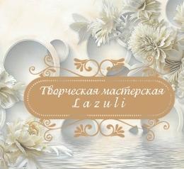 Творческая мастерская Lazuli